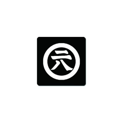 家紋シール 丸に二八の文字紋 24cm x 24cm KS24-0720W 白紋