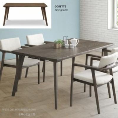 <COSETTE>ダイニングテーブル単品販売価格<155テーブル><正規ブランド品>155cm幅 ダイニング テーブル ホワイトオーク 北欧 モダン