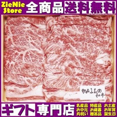 北海道かみふらの和牛 ももバラ すき焼き 320g  ギフト プレゼント お中元 御中元 お歳暮 御歳暮
