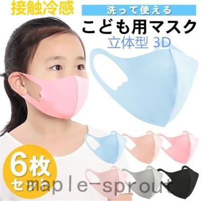 マスク子供用小さめ在庫有り6枚セットこども洗えるピンクおしゃれ薄手立体立体型3Dマスク洗えるマスク子供用マスク