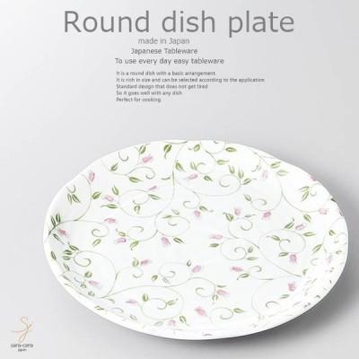 和食器 野菜のおかず 小花 21.4×2.7cm プレート 丸皿 おうち ごはん うつわ 食器 陶器 日本製 インスタ映え