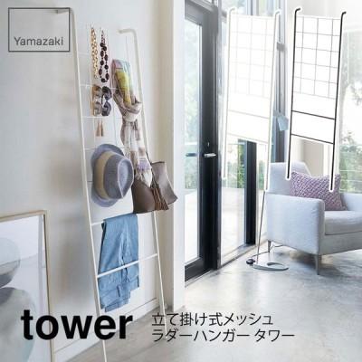 tower 立て掛け式メッシュラダーハンガー タワー GRID-PANEL LEANING LADDER 【山崎実業 Yamazaki】