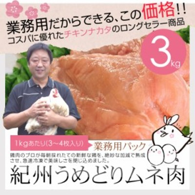 鶏肉 紀州うめどり むね肉 3kg 業務用パック 国産 銘柄鶏 和歌山県産 鶏むね肉 ムネ肉 冷凍 訳アリ お徳用【紀の国みかん鶏での代用出荷