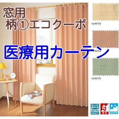 防炎・防汚 窓用カーテン(エコクーボ) 幅〜133cm-丈〜100cmまで