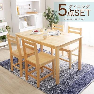 ダイニングテーブルセット ダイニングセット ダイニング5点セット 木製 北欧 4人用 ナチュラル 120幅 4人掛け 食卓 リビング 新生活 アウトレット 人気
