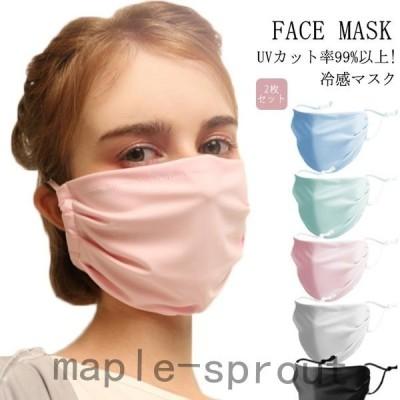 2枚セットひんやりマスク日焼け防止マスクUVカット冷感マスク夏用洗える涼しいクール薄手