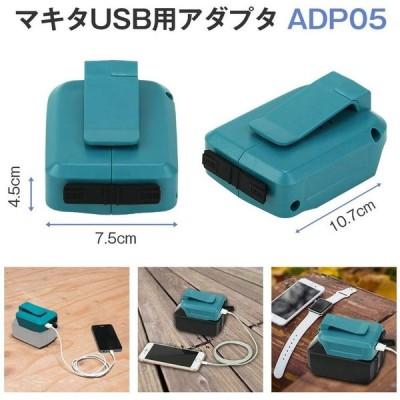 マキタ ADP05 USB アダプター 1個 互換 墨出し機 携帯 充電 14.4V/18V 対応