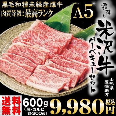 肉 牛肉 牛肩ロース カルビ 米沢牛 ギフト 600g BBQ