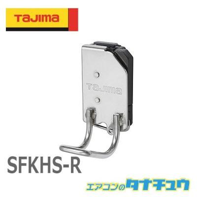 SFKHS-R タジマ 金属工具差し 着脱式 ステンタイプ (/SFKHS-R/)