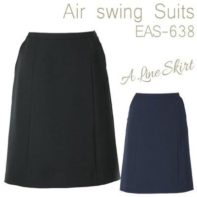 カーシーカシマ KARSEE Aラインスカート Airswing Suits EAS-638シリーズ オフィスウェア 事務服 企業制服 仕事 レディース 女性用 5〜21号 カーシー