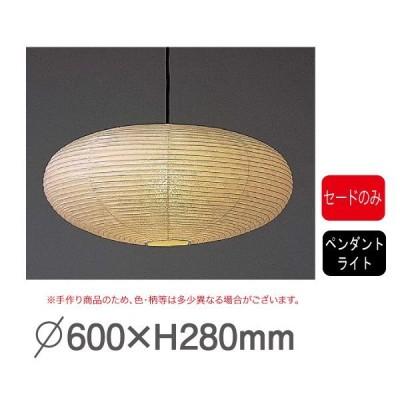 春雨紙シリーズ P-84H 要法人名 手作り和紙照明 セードのみ(電球・コード類はついておりません。) セード(傘)のみ