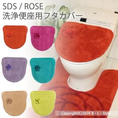 SDS ローズ(N) 洗浄便座用フタカバー グリーン/ピーコックブルー/パープル/バイオレット