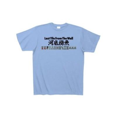 麻雀の役 河底撈魚<ホーテイラオユイ>Last tile from the wall 黒柄ロゴ Tシャツ(サックス)