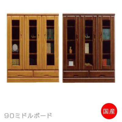 フリーボード ミドルボード 書棚 キャビネット リビング収納 幅90cm 高さ120cm ラバーウッド 無垢材 両開き 扉 引出し 収納 ブラウン ナチュラル