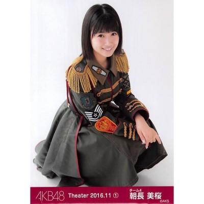 朝長美桜 生写真 AKB48 2016.November 1 月別11月 B