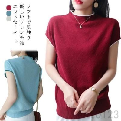 フレンチスリーブニット半袖ニットサマーニットレディースハイネックトップスボトルネック体型カバー韓国ファッションゆったり