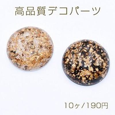 高品質デコパーツ 樹脂パーツ 半円 30mm 金箔入り【10ヶ】