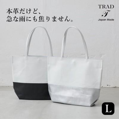 本革 撥水 ソフトレザー バイカラー トートバッグ Lサイズ TRAD 日本製