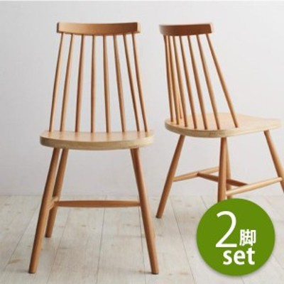 引き継がれるヨーロッパの伝統♪ ウィンザーチェア 2脚組【送料無料】 ダイニングチェア 椅子 無垢 木製 おしゃれ 北欧 2脚 セット ダイ