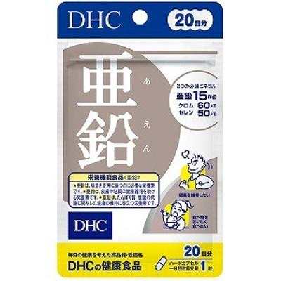 DHC 20日分 亜鉛 20粒×2個セット メール便送料無料