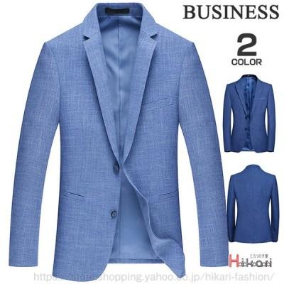 テーラード メンズ ブレザー ジャケット ビジネスジャケット 紳士服 カジュアルスーツ アウター 2つボタン ブルー