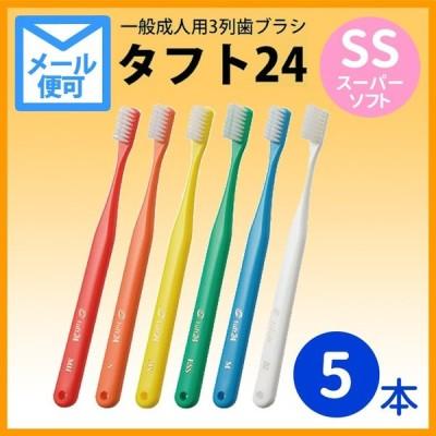 タフト24 歯ブラシ 5本セット SS キャップなし メール便可 4セットまで
