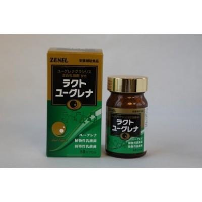 〜ユーグレナ(ミドリムシ)製品〜 ラクトユーグレナ(50カプセル)