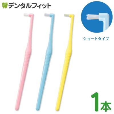 歯ブラシ DENT.EX ワンタフト システマ ショート /1本入り onetuft Systema Short  カラーは当店おまかせ(メール便20点まで)
