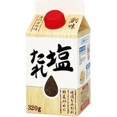 創味食品 塩たれ(320g)[たれ]