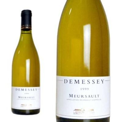 父の日 ギフト ワイン 白ワイン ムルソー 1999年 ドゥメセ 750ml
