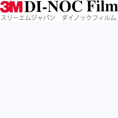 ダイノックシート 3M ダイノックフィルム カッティングシート 抗菌仕様 シングルカラー PS-957