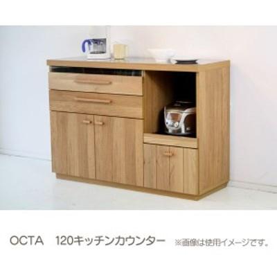 キッチンカウンター 北欧 キッチンボード レンジ台 食器棚 ラック OCTA120(代引不可)