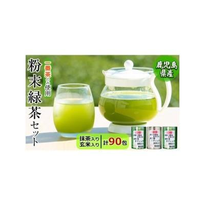 ふるさと納税 a5−075 粉末緑茶 お手軽簡単、スティックセット 鹿児島県志布志市
