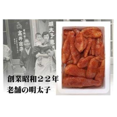 【創業昭和22年】老舗明太子店の明太子1kgお徳用