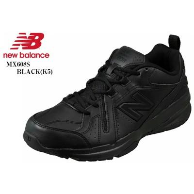 new balance MX608S[ニューバランス]トレーニングカジュアルスニーカー 幅広4E トレーニングシーンも快適にサポートする男性用フィットネストレーニングモデル メンズ(BLACK(K5)×25.5cm)