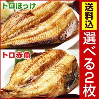 ひもの ホッケ または 赤魚 2枚選べる 特大 5Lサイズ 干物セット ほっけ