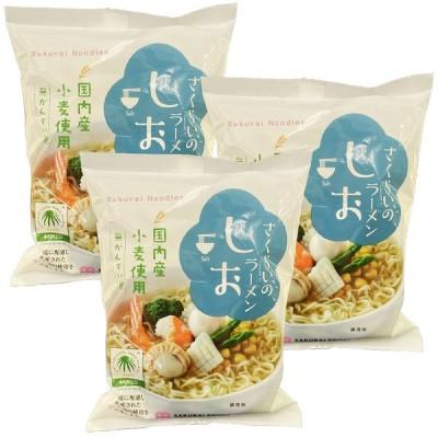【3個セット】桜井食品 さくらいのラーメン しお 99g 無かんすい麺 送料無料(宅配便)