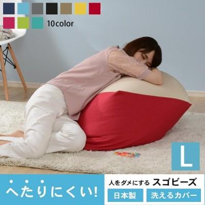 ビーズクッション Lサイズ 新生活 大きい ソファ 座椅子 おしゃれ スゴビーズ カバーが洗える クッション リラックス(A801)