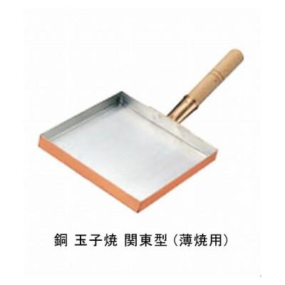 銅 玉子焼 関東型 (薄焼用) 15cm 150x150xH21 得値 新品