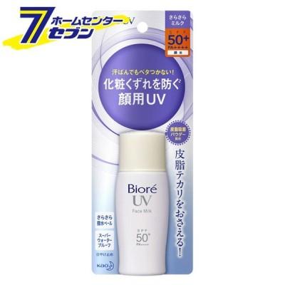 さらさらUV パーフェクトフェイスミルク 30ml SPF50+/PA++++ ビオレ [UV 日焼け止め 日やけどめ サンケア 顔用 Biore 化粧下地 日やけ止め乳液]