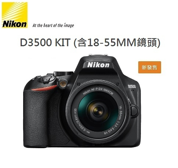【聖影數位】Nikon D3500 Kit組(含18-55mm鏡頭) DX格式 2420 萬像素 公司貨