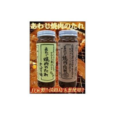 淡路島 特産 自家製ジャンボにんにく・たまねぎ入手造り あわじ焼肉のたれ さっぱりとふつうの2本セット 1本220ml入