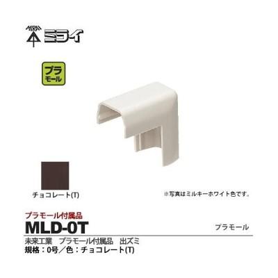 【未来工業】 ミライ プラモール付属品 出ズミ 規格:1号 色:チョコレート MLD-0T