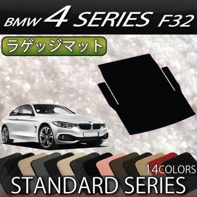BMW 4シリーズ F32 クーペ ラゲッジマット (スタンダード)