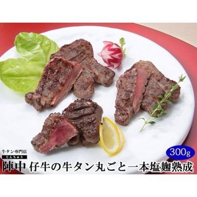 【陣中】仔牛の牛タン丸ごと一本塩麹熟成 300g