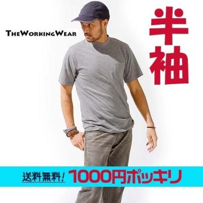Tシャツ 半袖 作業服 作業着 春夏用 5050-15p メール便でお届け 送料無料 綿100% 半袖Tシャツ 大きいサイズ ポイント消化