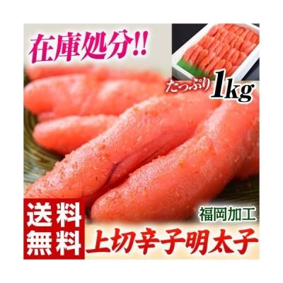 《送料無料》数量限定!!福岡加工「上切辛子明太子」 1kg ※冷凍 sea ☆