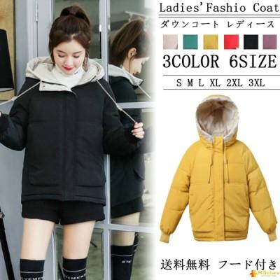 ダウンコート レディース きれいめ ダウンコート ジャケット ショート丈 防風 防寒 中綿コート 上品 着痩せ 暖かい 軽量 アウター 冬服