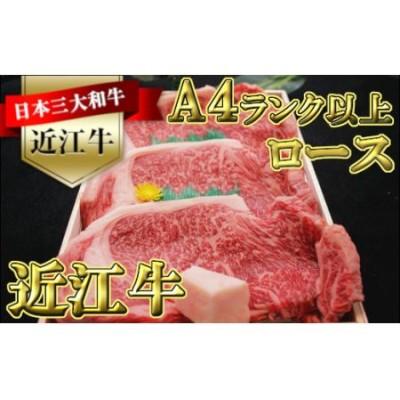 【緊急支援対象品】近江牛サーロインステーキ【600g( 200g×3枚入り)】【H013SM1】