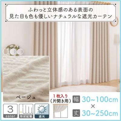 ふわっと立体感のある生地の遮光ドレープカーテン/全3色【ふわっとカーテン/ベージュ】1枚入り(片開き用)幅30~100cm×丈30~250cm